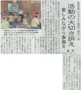 News_20070909