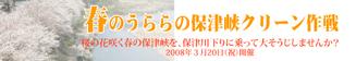 Banner_20080320