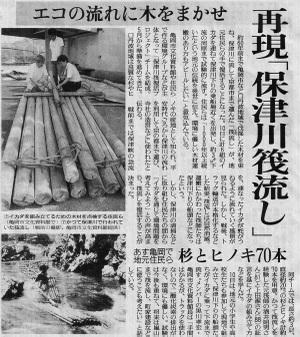 Yomiuri_20080909
