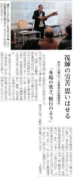 20100215_kyotonp_ikada_hiyoshi