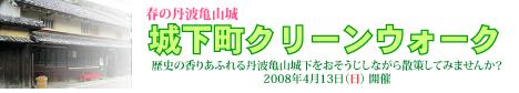 Banner_20080413_2