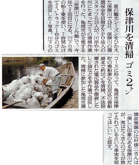 保津川クリーン作戦