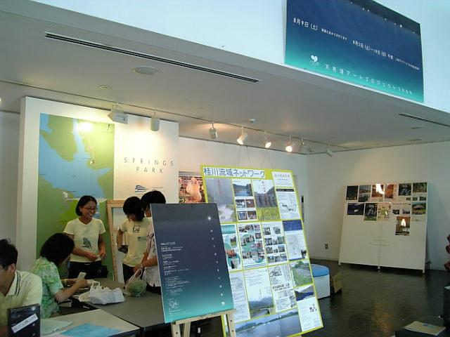 天若湖アートプロジェクト2008