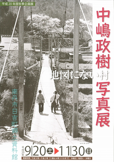 南丹市日吉町郷土資料館 平成20年度秋季企画展「中嶋政樹写真展~地図にない村」