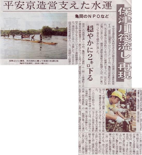 保津川筏復活プロジェクト