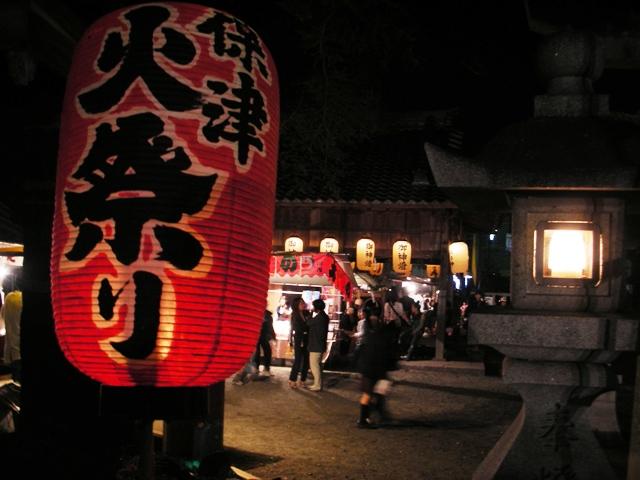 保津の火祭り