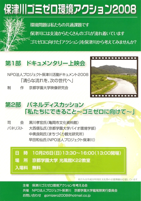 Gomizero_hozugawa