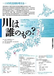 2011021112_symposium_s