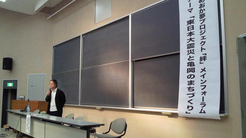 亀岡夢プロジェクト「絆」メインフォーラム