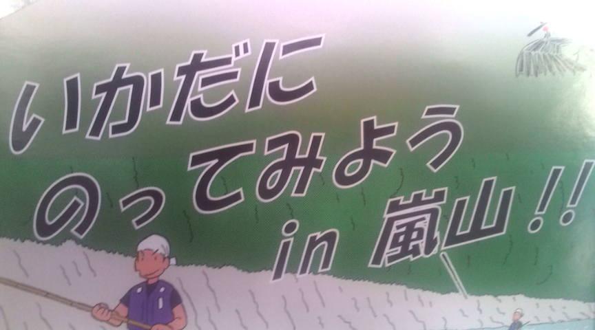 いかだにのってみようIn<br />  嵐山