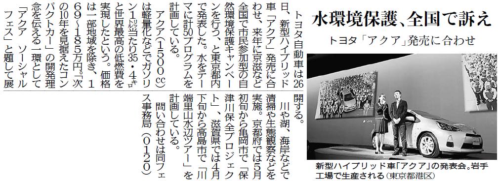 Kyotonp_20121227