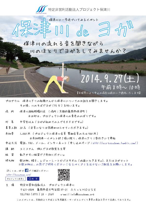 Web20140927de_2